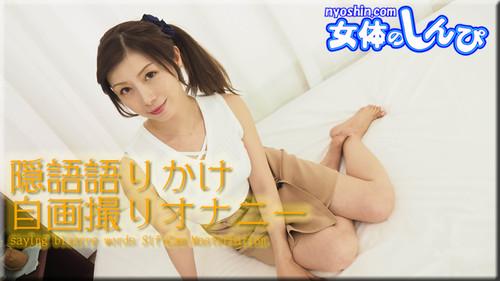女体のしんぴ n1726 かおり / 隠語語りかけ自画撮りオナニー
