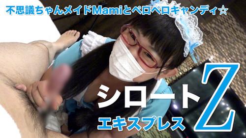 Heydouga 不思議ちゃんメイドMamiとペロペロキャンディ☆
