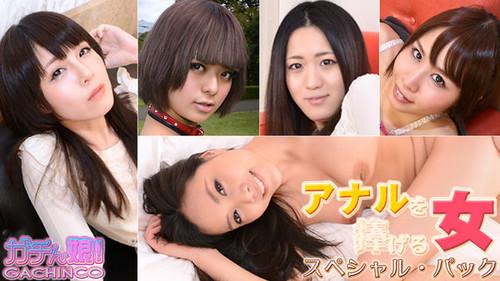 ガチん娘 PPV397 瀬那 他 – アナルを捧げる女 スペシャルパック Vol.4