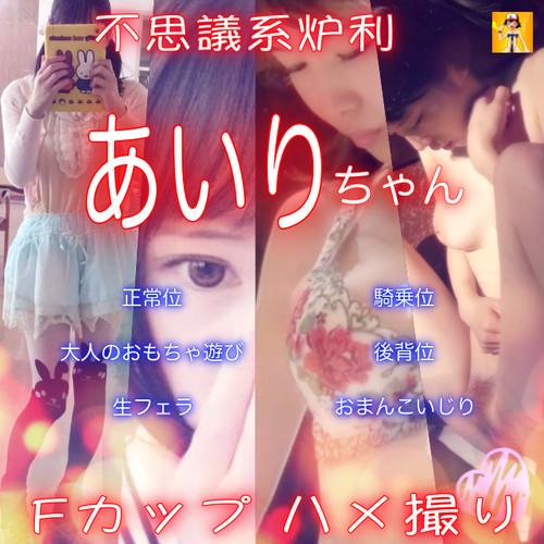 【オボワz☆ 投稿作品】あいりちゃん Fカップロリ巨乳不思議ちゃん 援交撮影【個人撮影】