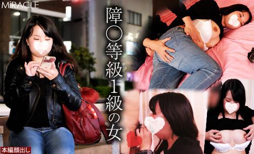 SM-Miracle 「障○等級1級の女」
