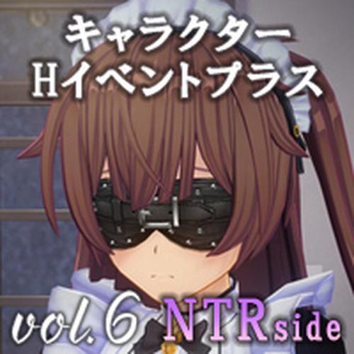 [190125][KISS] イベント追加パックvol.6 キャラクターHイベントプラス NTRside
