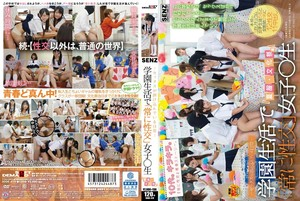 SDDE-419 - Everyday Sex Is In Dissolved - At The  School Life